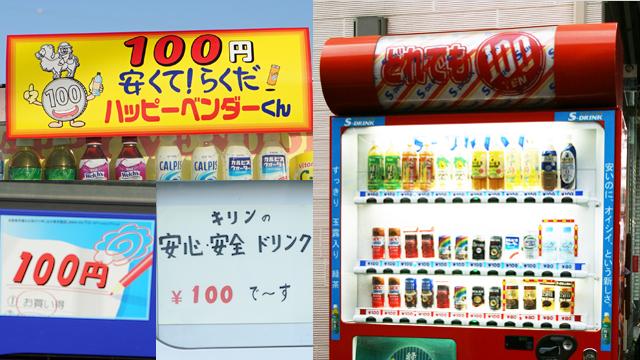 人生いろいろ、100円いろいろ。
