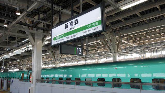 「新青森駅」から北海道新幹線に乗って、北の大地「新函館北斗駅」を目指す