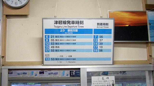 時刻表がスカスカの場合は、入念な計画がないとまず乗ることができない。目当ての路線に乗るために、一日の大半を費やすこともある。写真は津軽線・三厩駅のシンプルな時刻表(2006年9月撮影)