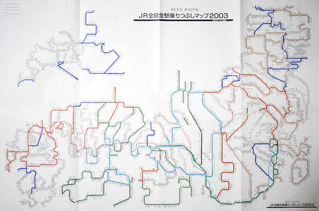 『旅と鉄道』という雑誌(雑誌名が直球だ)に、定期的に白地図が付いていた。今は白地図だけの本もかなり出ている