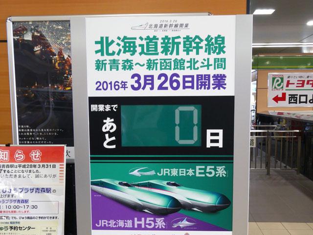 「新青森~新函館北斗」間が、今回の新規開業路線。ここに乗るために大阪からやって来た