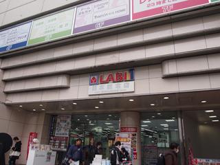 LABI日本総本店。