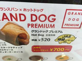ホットドッグがおいしそう。