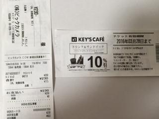 購入後レシートにクーポン券がついてきた。