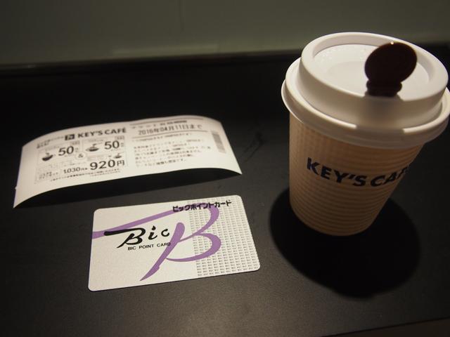 コーヒーを買ったら、またクーポンチケットをもらった。