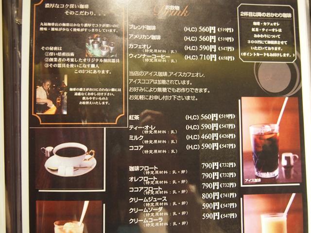 写真に入らなかったのだが、関西のお店ということでメニューに ミックスジュースがあり心惹かれる。