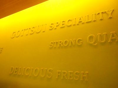 CAFE丸福珈琲店の店内の壁にあった文字。 「GOTTSUI SPECIALITY」…「GOTTSUI」?…「ゴッツイ」! 関西のお店なんだなと実感した。