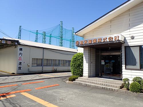愛知県小牧市にある松永製菓株式会社さんにやってきました。