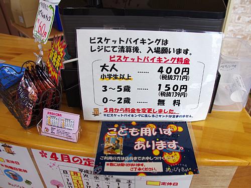 お目当ての生しるこサンドは別料金だが、それでもバイキングがたった400円である。