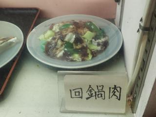 と、おもいきやこの店、食品サンプルだけはなぜか漢字に