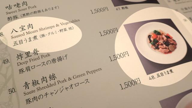 ちなみに、「八宝菜」(これは八宝肉になってるけど)は、「五目うま煮」とも書かれていたけれどほとんどが「八宝菜」表記だ
