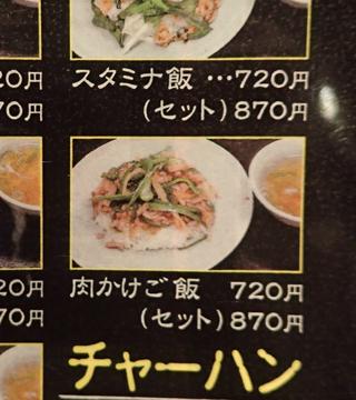 「肉かけご飯」、青椒肉絲っぽいものが乗っているけど、色々をはしょって「肉」