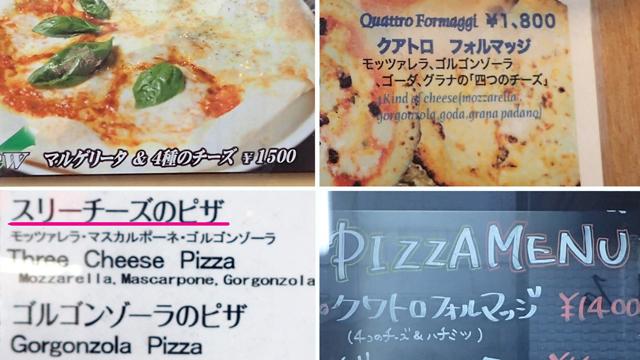 まだ「4種のチーズ」って名前に留まっているところもあるものの、いつからこんなに浸透してたんだろう!「スリー(3種類)チーズのピザ」というのもあるようだし
