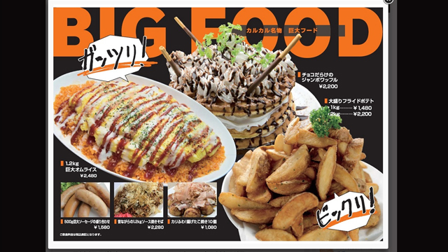 見どころはこの巨大フード。「BIG FOOD」って書いてある。