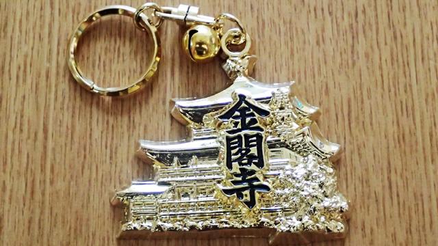 貫禄充分ですね。ちなみに、奈良の大仏のキーホルダーは画像を準備できなかったのでこちらをごらんください。