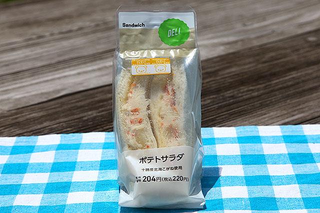 ポテトサラダ。220円。