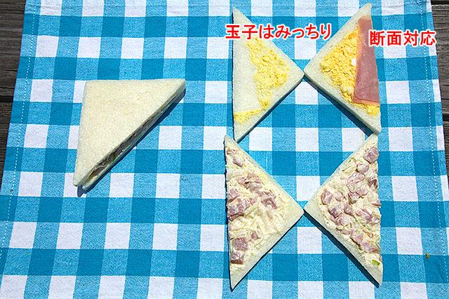 ハムサラダとたまごは詰まっていたが、ハムについては薄めで断面対応だった。ただ、値段を考えたら十分及第点。