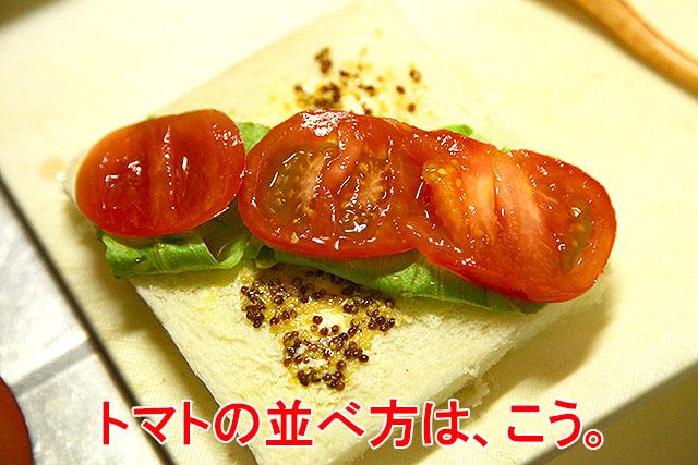 切ったときに見栄えが良くなるようにトマトとレタスを並べます。