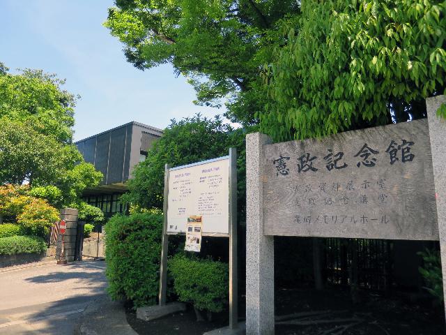 日本の議会政治に関する展示施設だそう。小学校の社会科見学で来たかなぁ...?