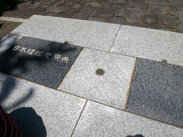 これが日本のヨコ方向の基準点、経緯度原点だ!