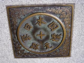日本橋の日本国道路元標も行ったけどこれ今は法令関係ないみたいですね