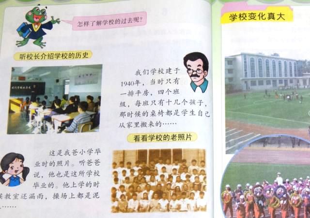 「学校の様子は昔と比べてこんなに変わりました」これも道徳。 カエルさんはこの本のナビゲーターらしく、よく出てくる。 具志堅さんみたいなのが校長だろうか、一回しか出てこない。