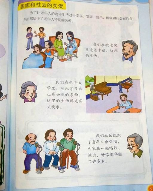 老人にやさしくしましょう。中国にいると「老人を大切にしているなあ」と感じるところ。 変化が激しい中国で、老人の感覚や行動は昔のままであるのはしかたないけど、そこはみなでフォローする。学校でも教えるのだ。