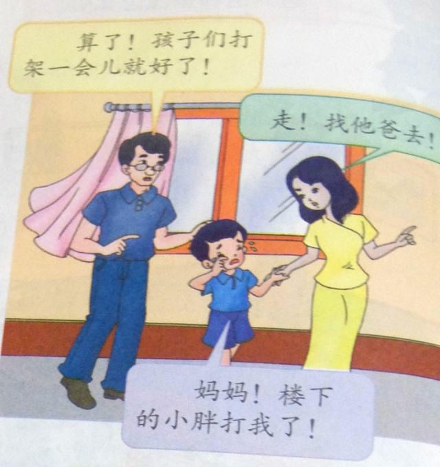 子「ママ!下のデブが僕をなぐった!」 母「家に文句言いにいくわ!」 父「諦めろ!こどものけんかはすぐ終わる!」