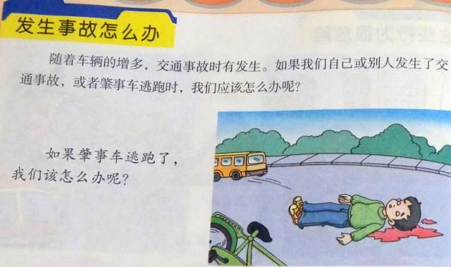 交通事故、たとえばひき逃げの車を見たら、わたしたちはどうすればいいでしょう?