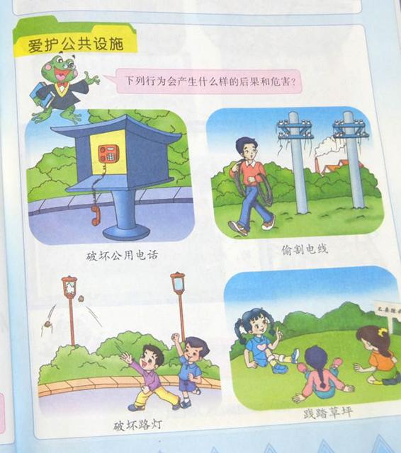 公衆電話壊したり、電線盗んだり、電灯壊したり、芝生を痛めちゃあだめだぞ!