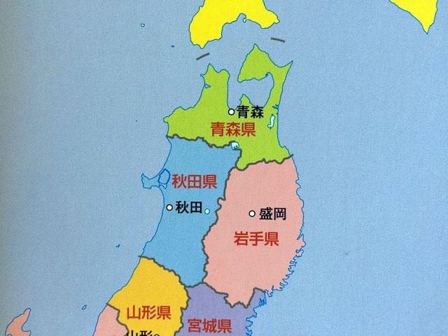 上京した青森県民あるある