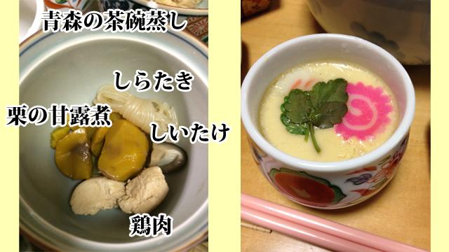 しょっぱい茶碗蒸しに驚く青森県民