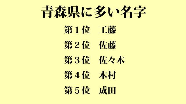 青森はほかにも三上さんとか千葉さん鳴海さんあたり多くないですか