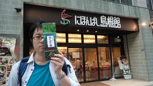 にほんばし島根館でぼてぼて茶を購入