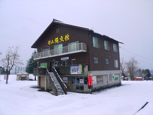 笹山遺跡のそばにある、笹山縄文館。