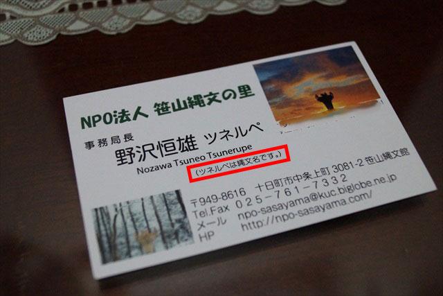 渡された名刺には本名と、「ツネルペは縄文名です」という断り書きがあった。