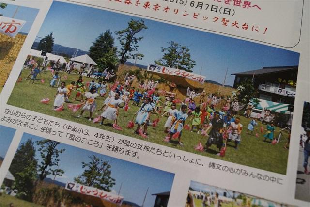 地元の人たちがつくり、10年以上踊り継がれているという縄文の踊り。