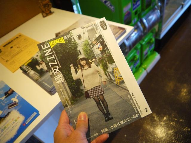 十日町市博物館には縄文がテーマのフリーペーパーまであった。市の懐、とにかく深そう。ウェブ版はこちら。