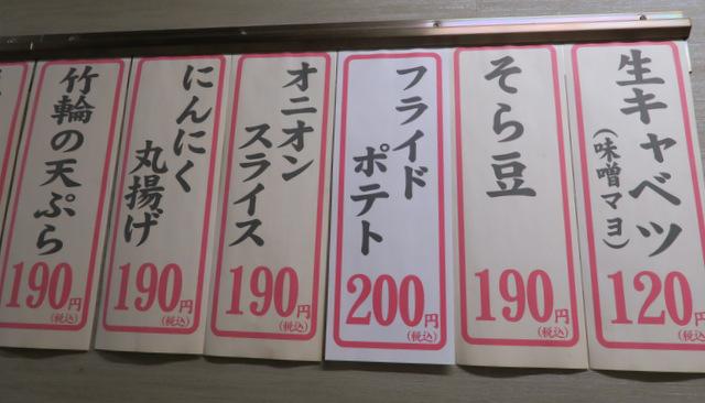 だいたいのメニューが200円前後