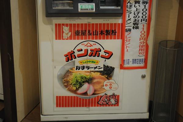 ポンポコなまラーメン。稲荷寿司の狐のポンポコラーメンのたぬきのコラボレーションが良い。