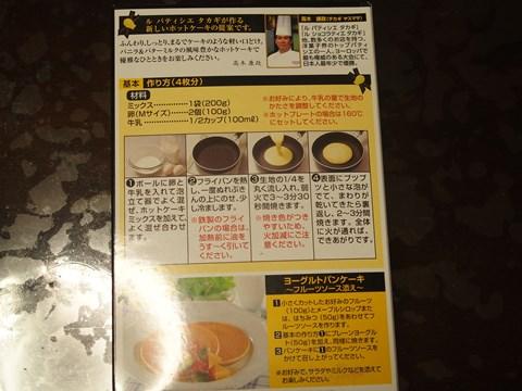 裏面のレシピはホットケーキとパンケーキ。
