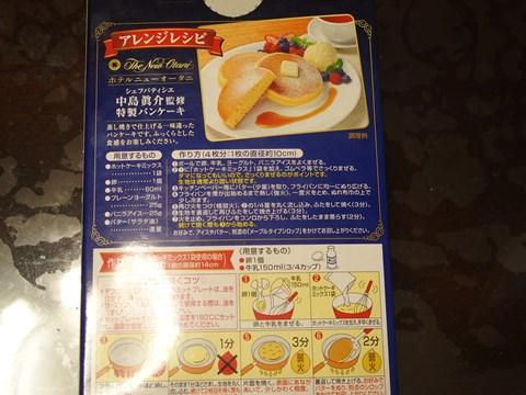 アレンジレシピはまたもパンケーキ。
