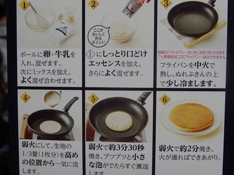 粉と卵・牛乳を混ぜた後に追加するものらしい。