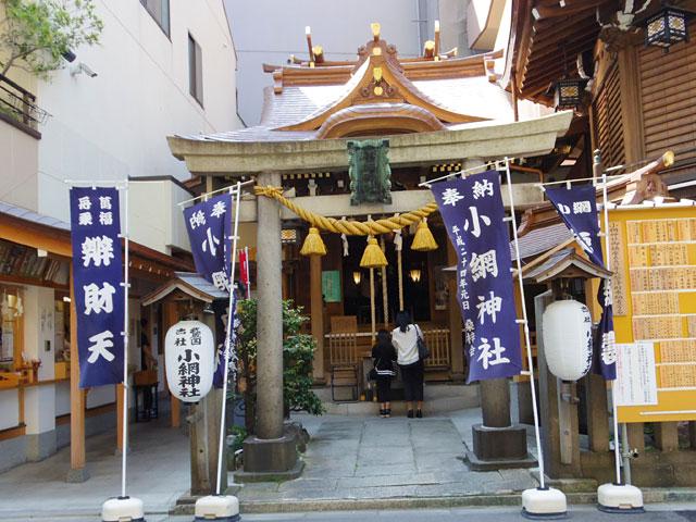 人形町・小網神社