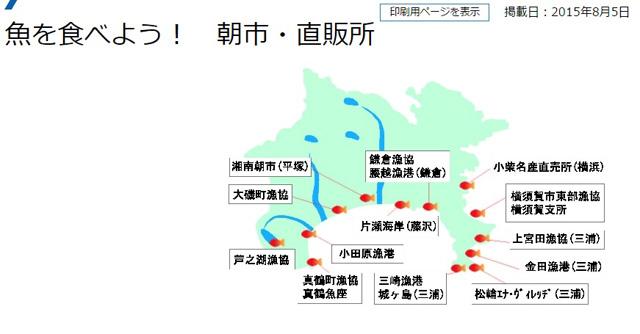 神奈川県ホームページを見ると漁港は13ヶ所