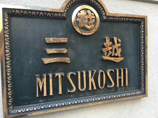 自分にお中元を贈るため、やってきたのは日本橋の三越本店