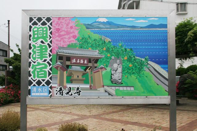 興津は東海道五十三次の十七番目の宿場でもある。ぱっと見、京都で最もポピュラーなお寺と勘違いしそうなお寺もある