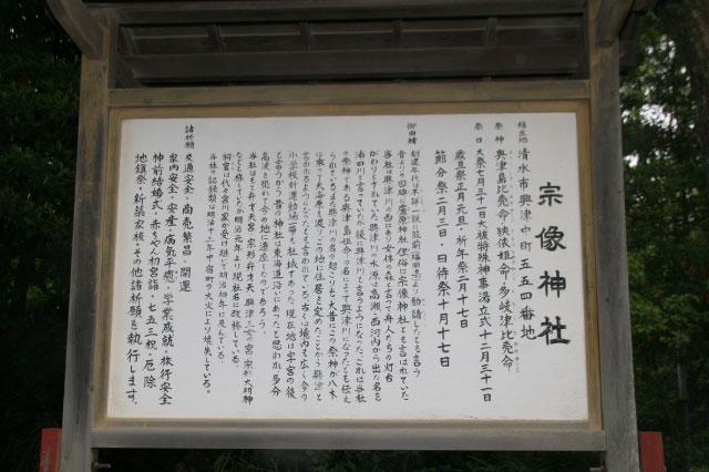 昔よりの国碑に盧原(よばら)神社 俚俗(ぞく)に宗像神社とも言はれていた。当社は興津川の西にあり女体の森と言って舟人たちの灯台がわりとされていた。…