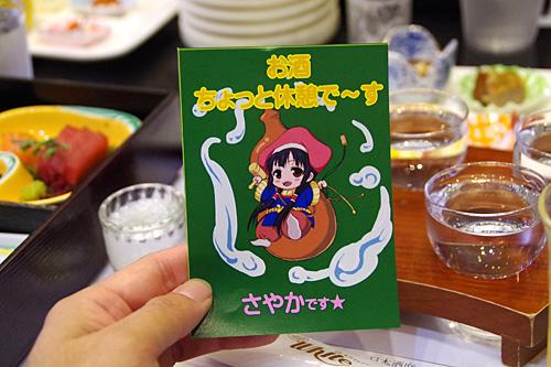 もう飲めないとなったら、このカードを出せばOK。誰だ、さやかって。