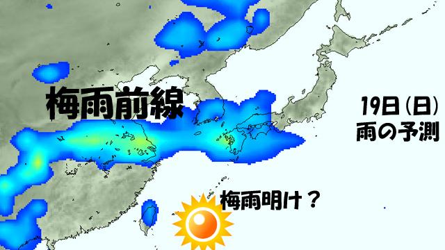 19日(日)の雨の予測。梅雨前線の雨雲は九州~本州に。沖縄はいよいよ?